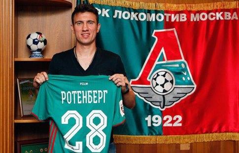 «Локомотив» подписал договор сБорисом Ротенбергом