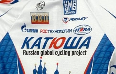 Велокоманда «Катюша» сменит лицензию с русской нашвейцарскую