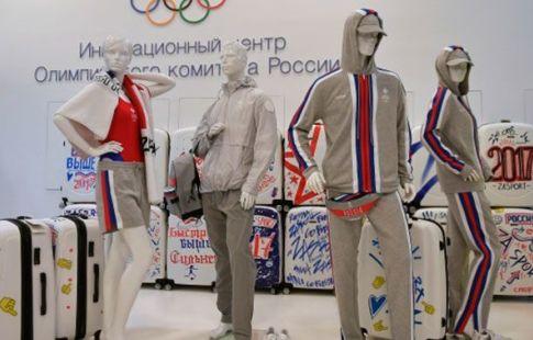 В российской столице прошла презентация формы сборной РФ наОИ