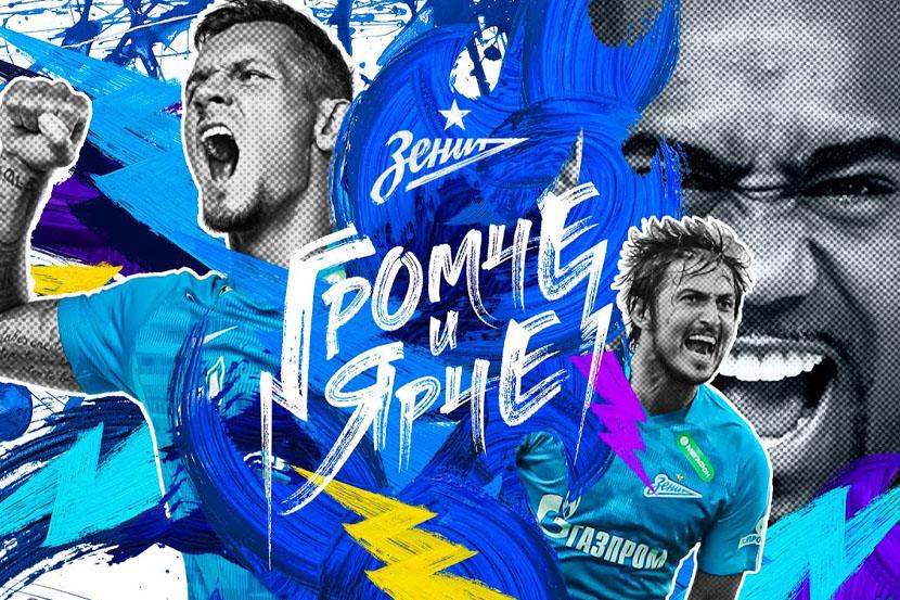 Зенит опубликовал яркий проморолик к старту нового сезона. ВИДЕО