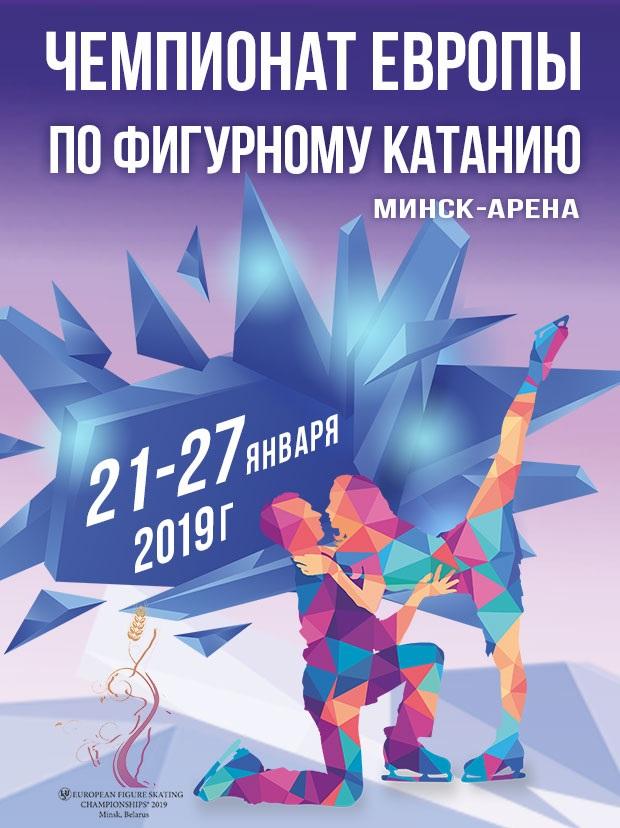 Чемпионат Европы по фигурному катанию в 2019 году. Где пройдет, расписание в 2019 году