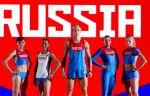 Россия лишается статуса сильнейшей легкоатлетической страны Европы