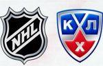 """КХЛ и НХЛ продлили """"Меморандум о взаимопонимании"""" до 30 июня 2016 года"""