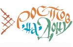 В Ростове стартовало голосование за выбор туристического логотипа города к ЧМ-2018