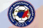Собрание членов премьер-лиги выразило вотум недоверия Бюро КДК РФС