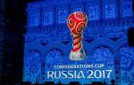 Новая Зеландия сыграет на Кубке конфедераций в России