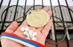 Допинговыми делами в России будет заниматься созданный спортивный арбитраж