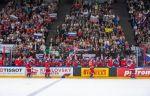 Чемпионат мира-2021 пройдёт в Риге и Минске