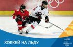 Хоккей. ОИ-2018. Швеция обыграла Финляндию и другие матчи группового этапа