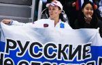ВЦИОМ: россияне оценили выступления российских атлетов на ОИ-2018 выше, чем в Сочи