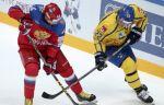 Сборная России проиграла шведам в первом матче чешского этапа Еврохоккейтура