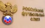 РФС обратится в УЕФА для детального расследования событий в Салониках