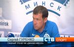 """Гуренко пошутил о победе """"Зенита"""""""