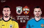 РПЛ, Рубин – ЦСКА, прямая текстовая онлайн трансляция