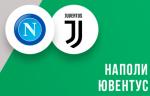 Футбол, Серия А, Наполи - Ювентус, прямая текстовая онлайн трансляция