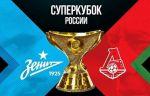 Футбол, Суперкубок России, Зенит – Локомотив, прямая текстовая онлайн трансляция