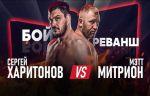 Харитонов нокаутировал Митриона, ленивый нокаут от Минакова и другие результаты Bellator 225. ВИДЕО