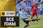 Обзор всех голов 11-го тура Российской Премьер-Лиги. ВИДЕО