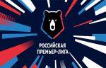 """РПЛ. """"Динамо"""" играет вничью с """"Краснодаром"""" и другие матчи 13-го тура"""
