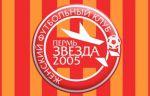 """""""Звезда-2005"""" выиграла женский Кубок России по футболу"""