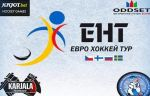 Прогноз Вуйтека на матч Евротура Финляндия - Россия