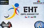 Хоккей, Евротур, Шведские игры, Финляндия - Россия, прямая текстовая онлайн трансляция