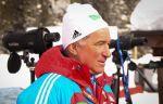 Гурьеву обидно, что в сборную России по биатлону приглашают иностранных тренеров