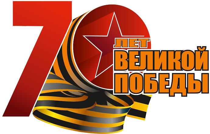 С 70-летием Великой Победы!