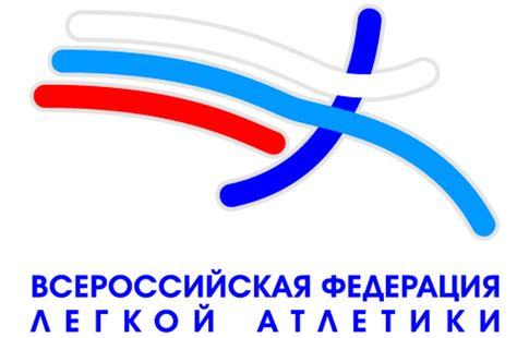 Список кандидатов на пост главы ВФЛА будет опубликован 10 ноября