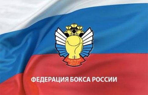 Выборы президента Федерации бокса России пройдут 14 октября