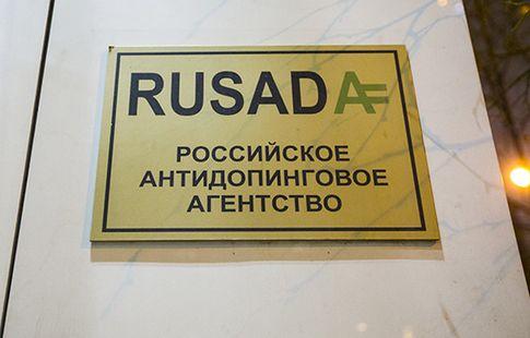 РУСАДА может быть переименовано в РУСНАДА