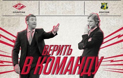 РПЛ, Спартак – Ростов, прямая текстовая онлайн трансляция