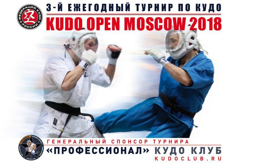 Мастера кудо снова собираются на Kudo Open Moscow