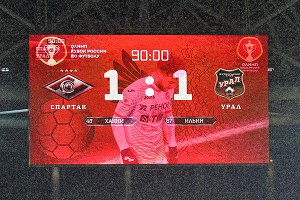 """Спартак"" - ""Урал"": фоторепортаж"