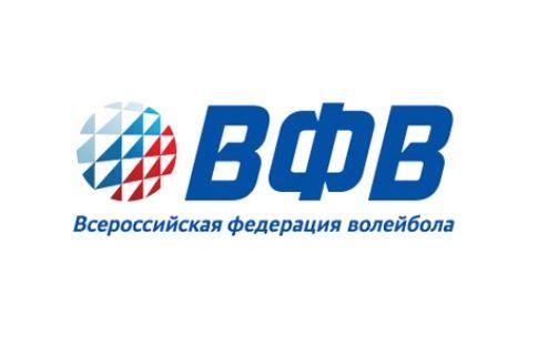 ВФВ признала неудовлетворительным выступление мужской и женской сборной России в 2018 году