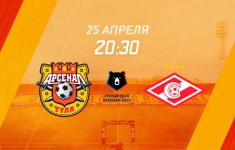Футбол, РПЛ, Арсенал - Спартак, прямая текстовая онлайн трансляция