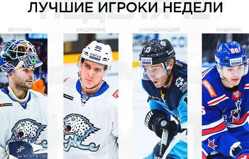 Объявлены лучшие хоккеисты недели в КХЛ