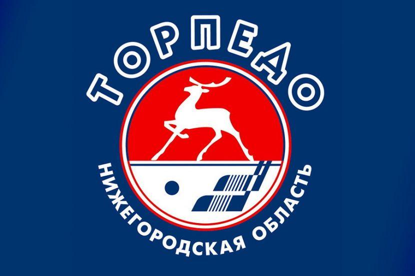 """Торпедо"" озвучило задачу на предстоящий сезон в КХЛ"
