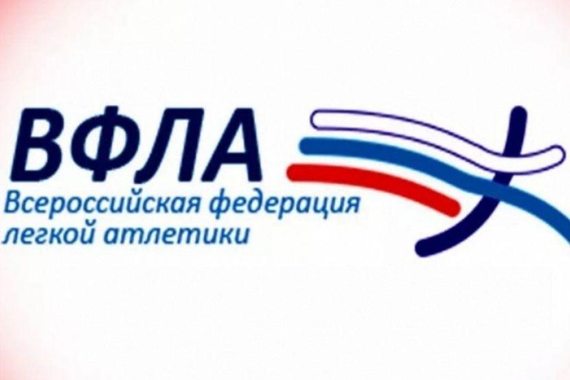 ВФЛА направила в World Athletics проект плана мероприятий для восстановления