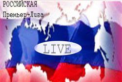 Российская премьер-лига - LIVE!