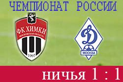 """Динамо"" притормозили в Химках"