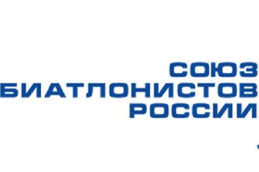 СБР дал согласие на переход двух российских  биатлонистов в сборную Румынии